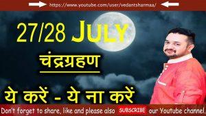 चंद्र ग्रहण 27/28 जुलाई क्या करें क्या ना करें ? मंत्र सिद्धि कैसे करें CHANDRA GRAHAN 2018