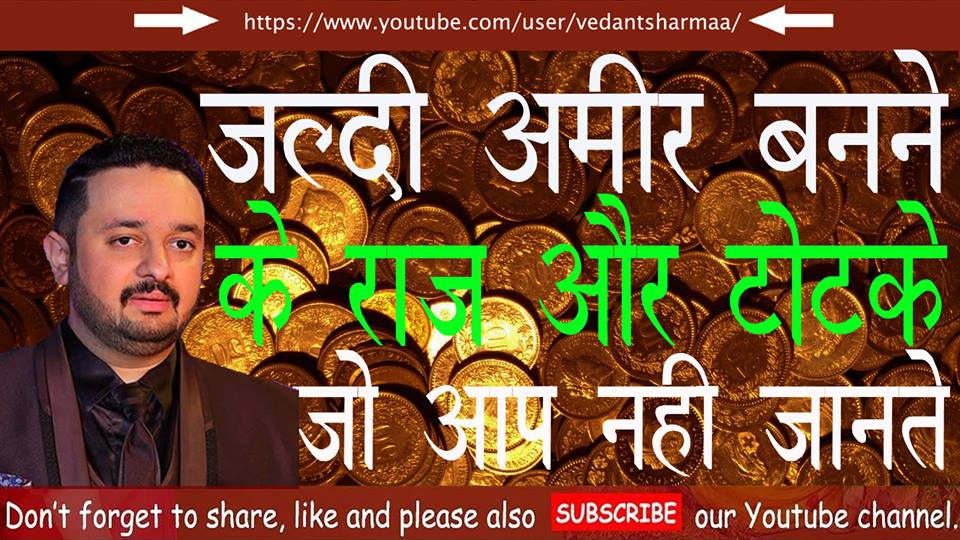 How To Become Filthy Rich Extremely Wealthy Fast In Hindi Remedies Divine Codes (Switchwords) 2018
